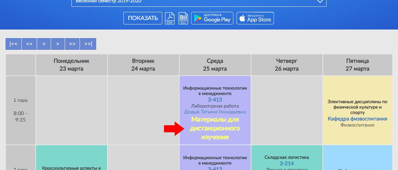 https://ugatu.su/media/uploads/MainSite/News/2020/03-24/materials_rasp.jpg